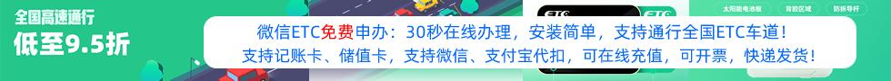 高速ETC办理