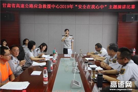"""甘肃省高速公路应急救援中心认真组织开展""""安全在我心中""""主题演讲比赛"""