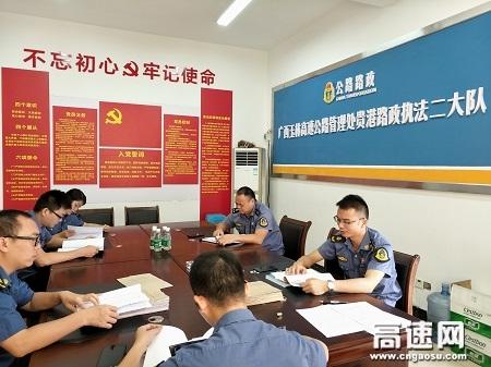 广西玉林高速公路管理处贵港二大队积极开展案卷评查会助力提升处理案卷业务能力