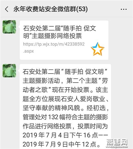 """河北石安高速永年站积极组织职工参与第二届""""随手拍 促文明""""评选活动"""