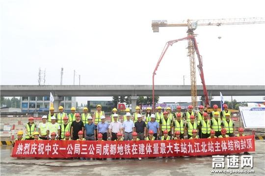 成都地铁17号线最大地下车站九江北站顺利封顶
