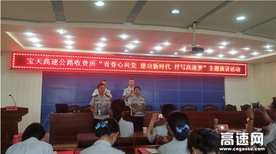 """甘肃宝天高速公路收费所组织开展""""青春心向党 建功新时代""""主题演讲比赛"""