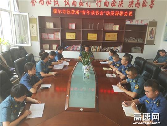 """内蒙古公路霍尔奇收费所组织召开""""青年读书会""""动员会议"""