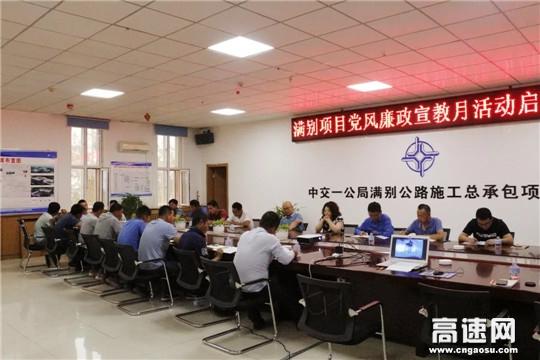 中交一公局满别项目召开党风廉政宣教月活动启动会