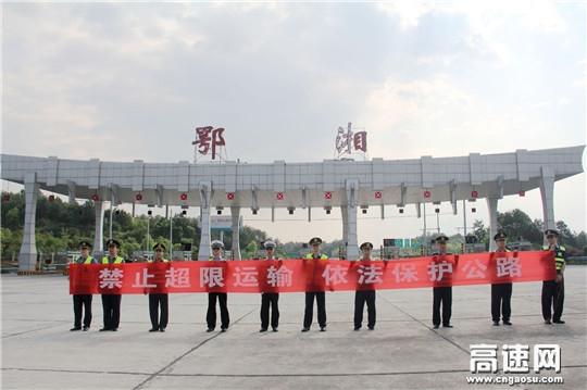 湖北高速路政武黄支队第五大队鄂湘联动治超初显成效