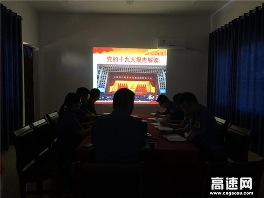 """广西玉林高管处博白大队党支部开展""""不忘初心、牢记使命""""主题教育学习"""