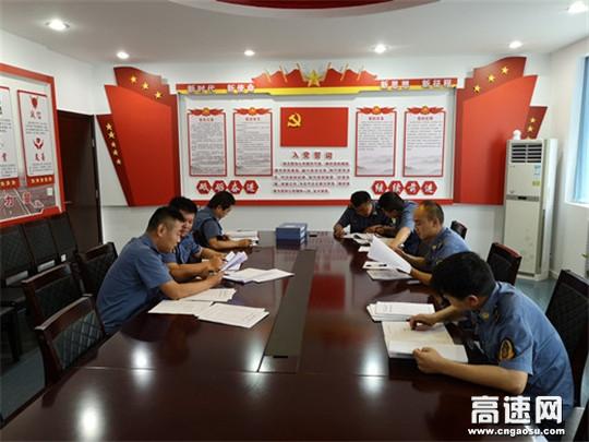 陕西高速西乡路政中队开展路产案件自评工作