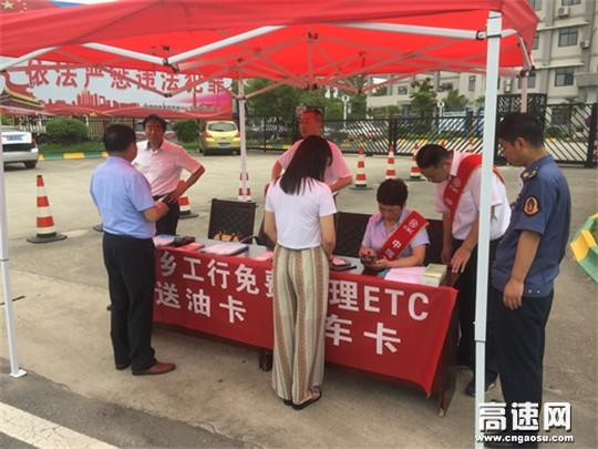 """陕西高速西乡管理所开展""""ETC+智慧交通""""宣传推广活动"""