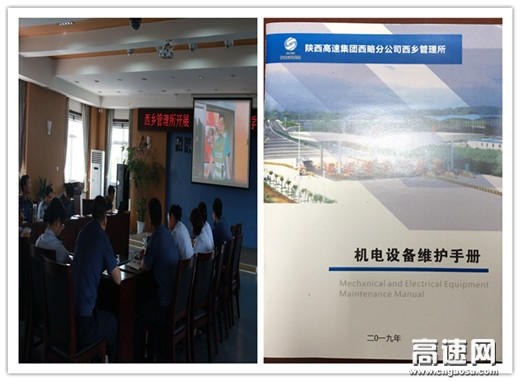 陕西高速集团西略分公司西乡管理所双管齐下促进机电维护水平再提升