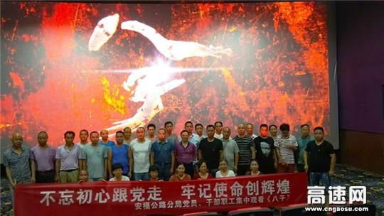 江西安福公路分局组织观看《八子》