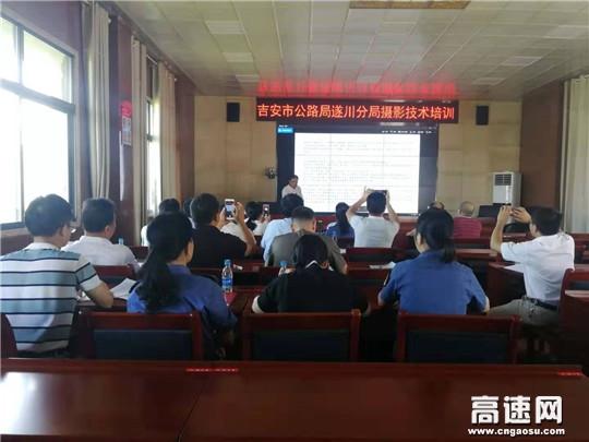 江西:遂川公路分局召开摄影技术培训讲座