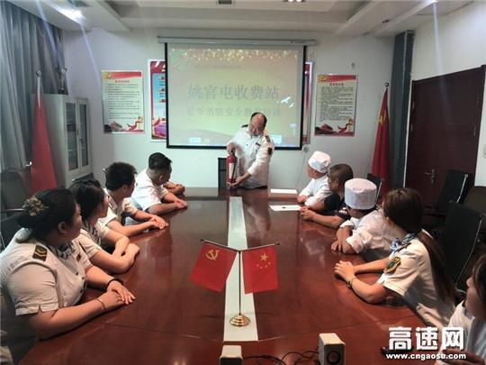 河北沧廊(京沪)高速姚官屯收费站组织开展夏季消防安全教育培训