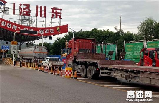 甘肃:泾川所泾川东收费站入口车道施工期间竭力做好安全保畅工作
