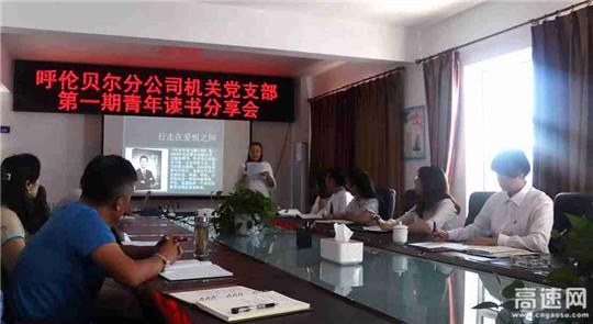 """内蒙古公路呼伦贝尔分公司机关党支部第一期 """"青年读书分享会""""圆满成功"""