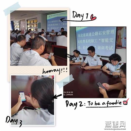 """河北石安高速永年收费站顺利完成""""智能交通、机电系统知识""""培训考试"""