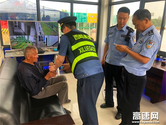 陕西高速集团西略分公司褒城收费站热心救助迷途老人