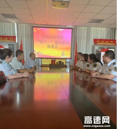 """河北沧廊(京沪)高速孟村西收费站开展 """"迎八一""""退伍军人座谈会活动"""