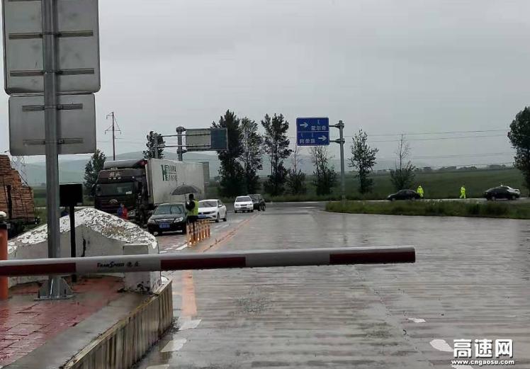 内蒙古:霍尔奇收费所积极做好雨天保畅工作
