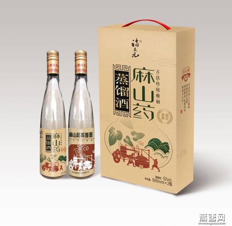 福正元・麻山药蒸馏酒优秀广告宣传语征集大赛开始啦!赶快报名吧