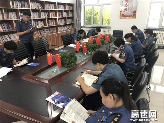 内蒙古公路交通投资发展有限公司呼伦贝尔分公司海拉尔东收费所开展读书分享交流会