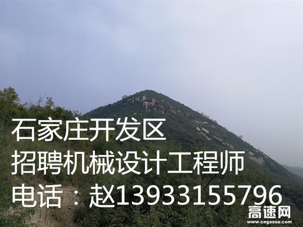石家庄招聘机械设计工程师 公司直聘