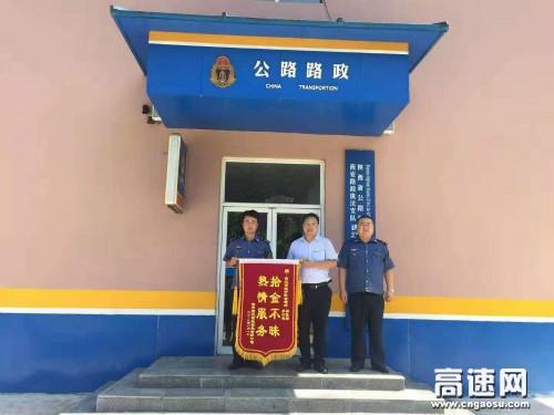 陕西高速集团西汉高速宁陕管理所路政人员帮助司乘寻找掉落行李箱获锦旗