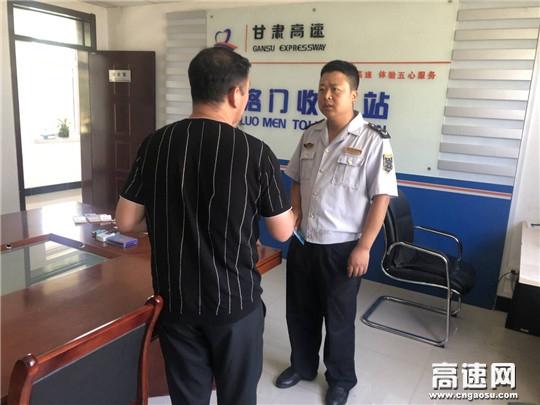 甘肃:甘谷收费所洛门站追缴一辆ETC跟车逃费