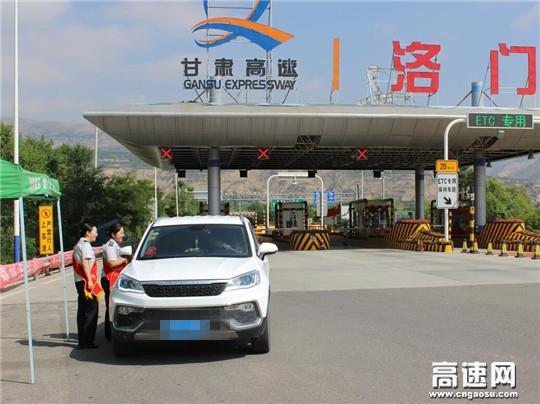 甘肃:甘谷收费所洛门站多措并举为武山菜博会保驾护航