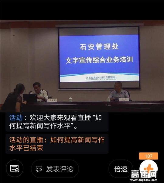河北石安高速举办公文宣传综合培训进一步提升基层人员写作水平