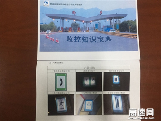 陕西高速集团西略分公司西乡管理所制作《监控知识宝典》手册