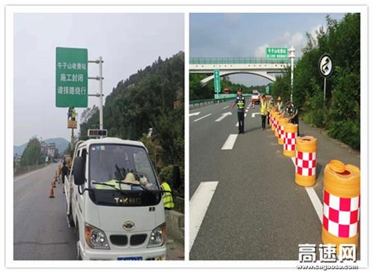 陕西高速集团西乡管理所顺利完成午子山收费站封闭、撤站工作
