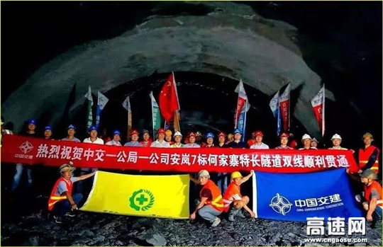 中交一公局一公司承建的安岚高速何家寨特长隧道双幅贯通