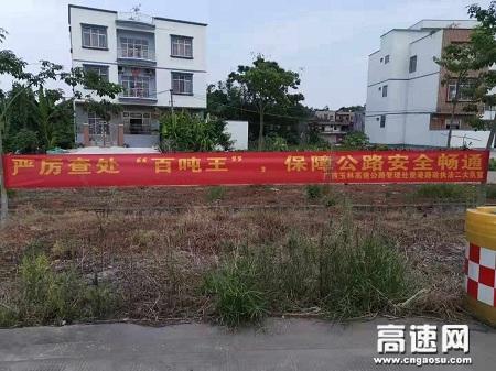 """广西玉林高速公路管理处贵港二大队开展""""百吨王""""专项整治宣传活动"""