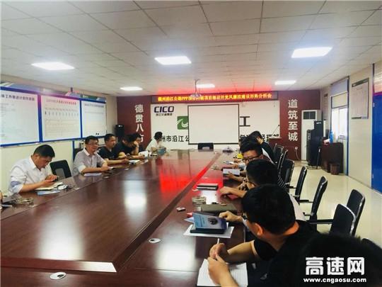 浙江衢州沿江公路PPP项目柯城项目部召开党风廉政建设形势分析会