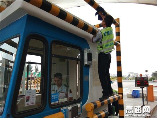 甘肃古永所武威收费站积极开展路域环境治理工作