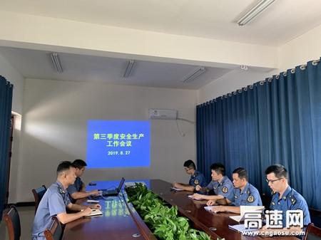 """广西玉林高速公路管理处博白大队召开""""第三季度安全生产工作会议"""""""