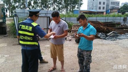 广西玉林高速公路管理处贵港路政执法二大队开展法制宣传