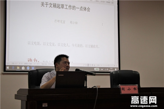 湖北高速武黄路政支队举办路政综合业务技能培训