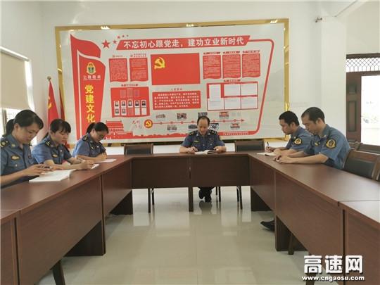 """广西南宁高速公路管理处上林大队党支部组织开展第十次""""不忘初心,牢记使命""""主题教育学习"""