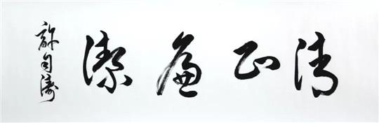 中交一公局集团苏化项目管理总部举办廉洁书画展