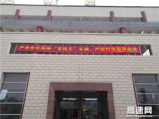 """广西高速岑溪大队积极推进治超宣传工作,坚决打击""""百吨王""""违法运输行为"""