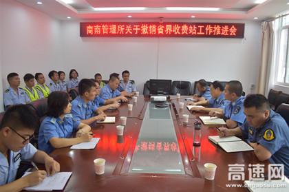 陕西交通集团商界分公司商南管理所众志成城做好撤销省界站期间各项工作
