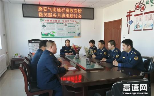 内蒙古公路蘑菇气南通行费收费所召开微笑服务研讨会,提高服务质量