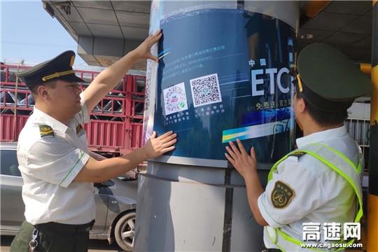 河北石安高速永年站大力�_展ETC推�V工作�⒒菝窭�民的大事做成做好