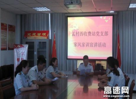 河北沧廊(京沪)处孟村西收费站党支部 开展家风家训宣讲活动