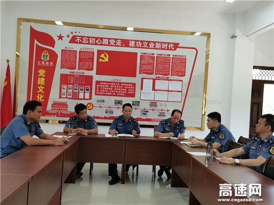 广西南宁高速公路管理处上林路政执法大队党支部组织召开廉政警示教育剖析会