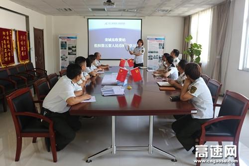 河北高速石安处栾城东收费站组织第五套人民币辨识学习活动