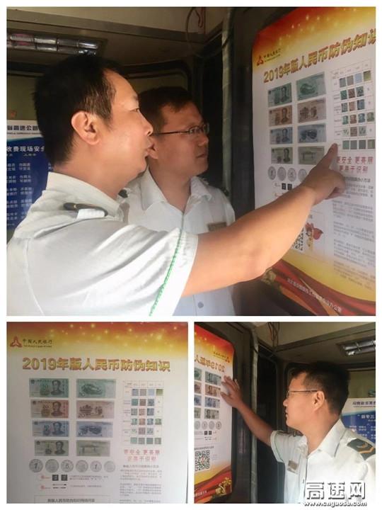 河北石安高速永年收费站积极做好新版人民币防伪识别工作