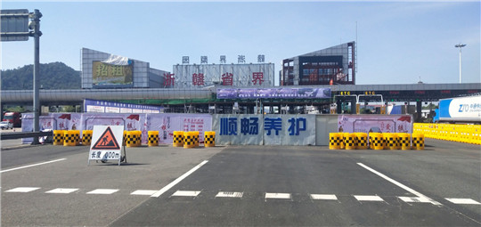 浙江顺畅养护全面启动衢州地区最大省界收费站拆除改造工程