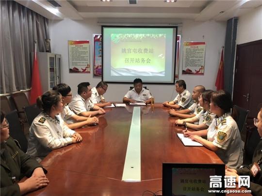 河北沧廊(京沪)高速姚官屯收费站召开节前站务会